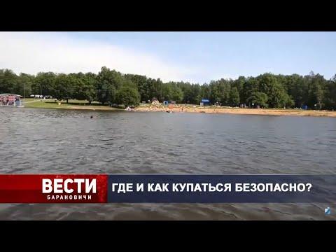 Вести Барановичи 01 июля 2020.