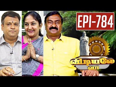 Vidiyale-Vaa-MorningTalk-Show-Kalaignar-TV-Epi-784-18-05-2016