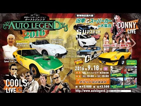 2016 AUTOLEGEND イメージPV