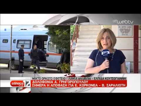 Σήμερα οι αποφάσεις στην υπόθεση της δολοφονίας Γρηγορόπουλου | 19/06/2019 | ΕΡΤ