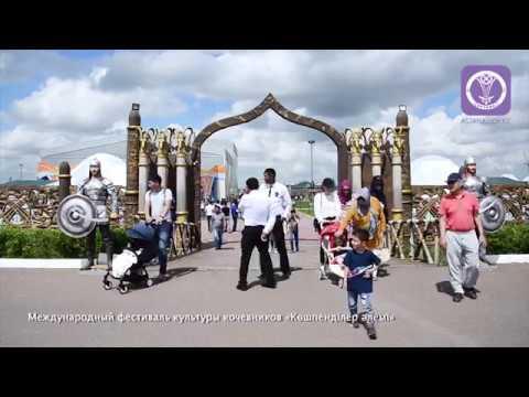 Международный фестиваль культуры кочевников «Көшпенділер әлемі» станет ежегодным