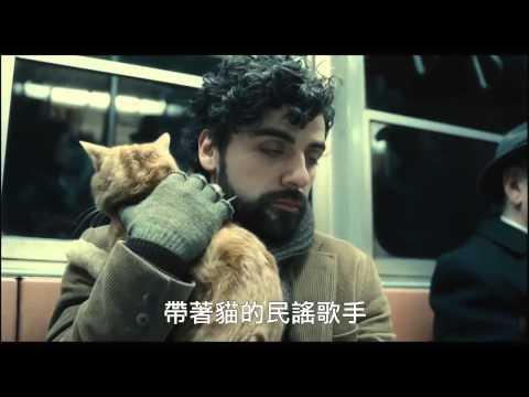 金獎導演柯恩兄弟新作【醉鄉民謠】第一版預告 2014.2.14上映