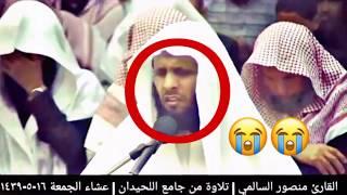 Download Video الشيخ منصور السالمي من جامع اللحيدان الجمعه ١٦-٥-١٤٣٩ HD MP3 3GP MP4