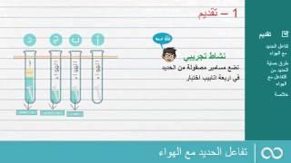 تفاعل بعض المواد مع الهواء – تفاعل الحديد مع الهواء و تكوّن الصدأ