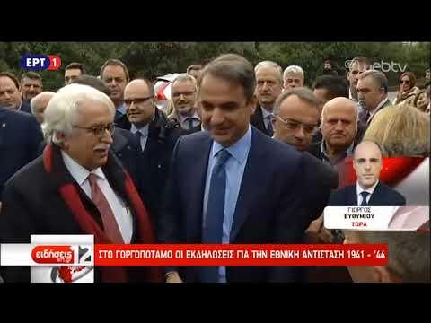 Στον Γοργοπόταμο Μητσοτάκης – Σπίρτζης για την επέτειο της Εθνικής Αντίστασης | 25/11/18 | ΕΡΤ