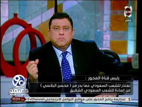 """رئيس شبكة المحور يعتذر على الهواء عن إساءة ضيف """"90 دقيقة"""" المؤيد لرفع علم المثلية للشعب السعودي"""