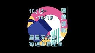 Video 星星天文台(上昇星座運勢速報)﹕上昇水瓶(10/12-10/16) MP3, 3GP, MP4, WEBM, AVI, FLV Oktober 2017