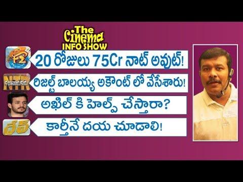 F2 20 Days Collections Report   NTR Kathanayakudu Result   Dev Trailer   Akhil   TCIS   Mr. B