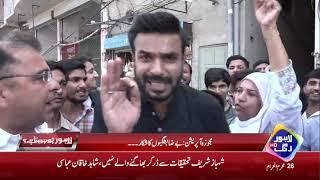 Video Mega Operation in Lahore? --Lahore Puchta Hai | Full Episode | 6 Oct 2018 | Lahore Rang MP3, 3GP, MP4, WEBM, AVI, FLV Oktober 2018