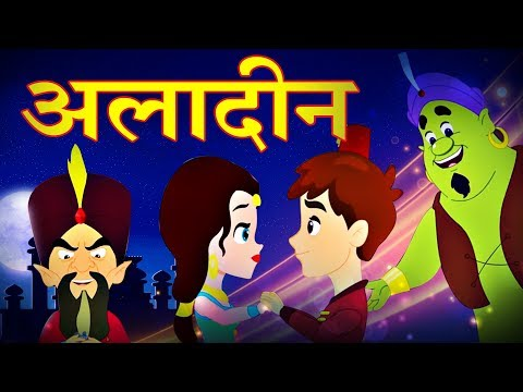 Aladdin अलादीन - Hindi Fairy Tales | Story In Hindi | Hindi Kahaniya | Hindi Cartoon | Kahaniya