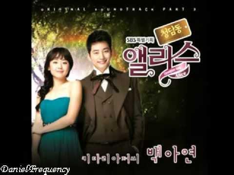 Baek Ah Yeon 백아연) 키다리 아저씨 (Daddy Long Legs) [Cheongdamdong Alice OST]