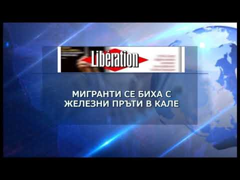 Преглед на международния печат - 23.08.2017 видео онлайн