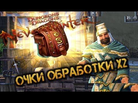 Очки обработки x2 в игре Neverwinter online