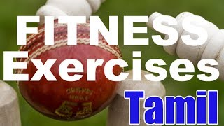 CRICKET: Exercises to Improve your Fitness Part I in Tamil