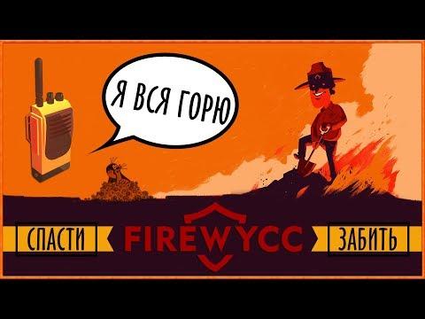 ДА ГОРИ ОНО ВСЁ ОГНЁМ! - Wycc220 в Firewatch