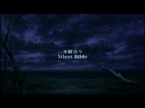 水樹奈々「Silent Bible」MUSIC CLIP