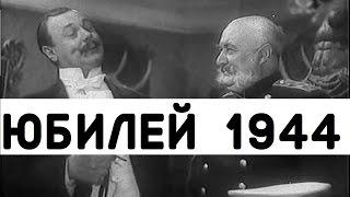 Юбилей 1944 фильм юбилей