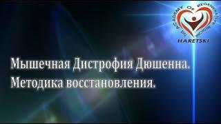 Мышечная Дистрофия Дюшенна. Методика Восстановления. Горецкий Александр.