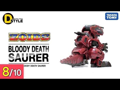 [REIVEW] D-스타일 블러디 데스 사우러 - D-STYLE Bloody Death Saurer