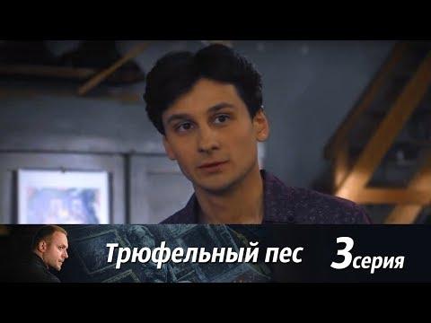 Трюфельный пес - Серия 3/ 2017
