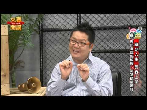 食安上菜 來嘉開講 樂活人生(4)
