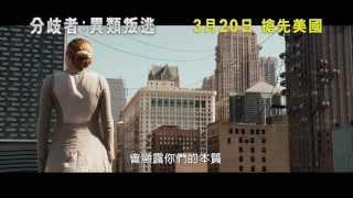 Nonton 香港版預告_《分歧者: 異類叛逃》(Divergent) 2014年3月20日搶先美國獻映 Film Subtitle Indonesia Streaming Movie Download