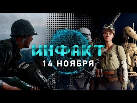 Инфакт от 14.11.2017 [игровые новости] – EA захейтили, баги в COD WWII, DLC к Wolfenstein II… видео