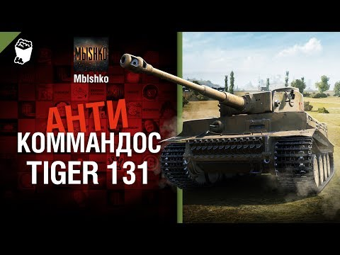 Tiger 131 - Антикоммандос № 40 - от Mblshko [World of Tanks]