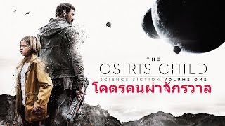 Nonton โคตรคนผ่าจักรวาล The Osiris Child: Science Fiction Volume One Thai Trailer Film Subtitle Indonesia Streaming Movie Download