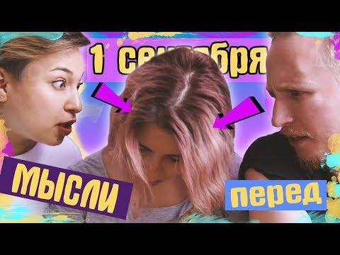 МЫСЛИ ПЕРЕД 1 СЕНТЯБРЯ (видео)