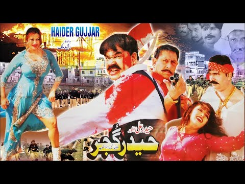 HAIDAR GUJJAR (2016) [HD PUNJABI] - SAIMA KHAN, HAIDAR ALI, SEHAR MALIK - OFFICIAL PAKISTANI MOVIE