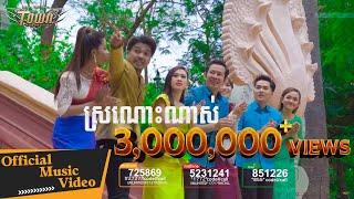 Khmer Music - ស្រណោះណាស់ - ខេម