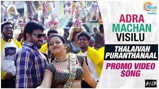 Adra Machan Visilu Tamil Movie Thalaivan Puranthanaalu Video Song