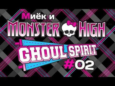 [Monster High Ghoul Spirit] #2 [let's play] и обзор