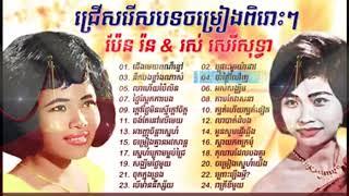 Khmer Travel - 002 ញាក់សុទ្ធ Ngoek By Samouth, Sothear, Pen R