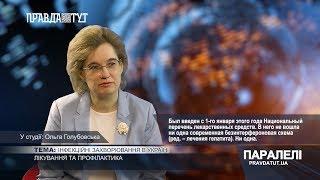 «Паралелі»  Ольга Голубовська: Інфекційні захворювання в Україні