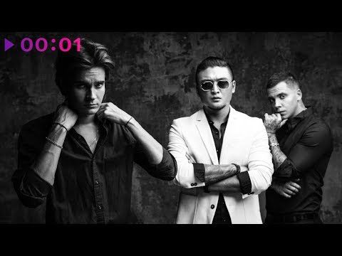 MBAND - Ниточка | Remix I Official Audio | 2018