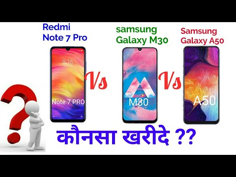 Redmi NOTE 7 Pro Vs Samsung Galaxy M30 Vs Samsung Galaxy A50, Camera, Battery, Processor in Hindi