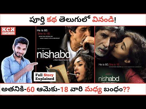 NISHABD Movie Explained In Telugu | Ram Gopal Varma | Amitabh Bachchan | Kadile Chitrala Kaburlu