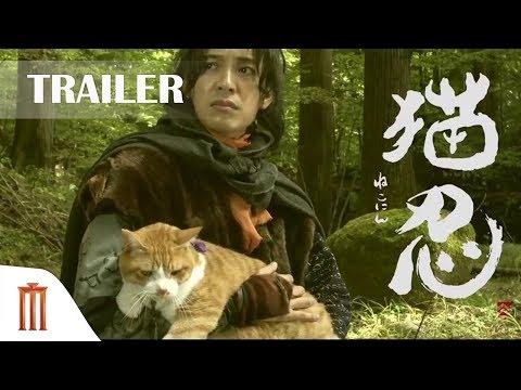 Neko Ninja ป๊ะป๋านินจาแมวเหมียว - Official Trailer [ซับไทย]  Major Group
