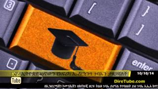 Ethiopia To Host ELearning Africa 2015