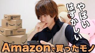 Video 私が2年間Amazonで買ったモノを全部見せましょう。 MP3, 3GP, MP4, WEBM, AVI, FLV Juli 2018