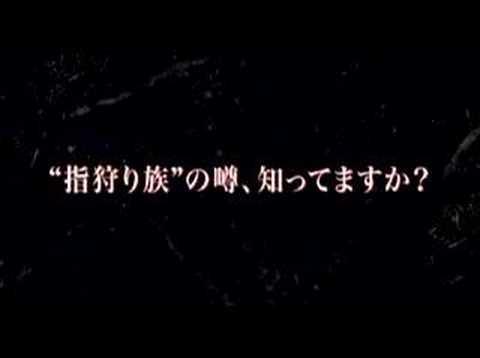 映画「黒い家」