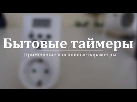 Видео Бытовой электронный таймер ROBITON EL-01, 10 программ