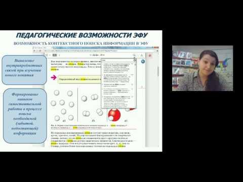 Использование ЭФУ на уроках химии