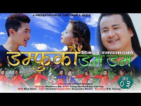 (Damphu Ko Dam dam - Himal Syangtang | Lok Pop.. 4 min)