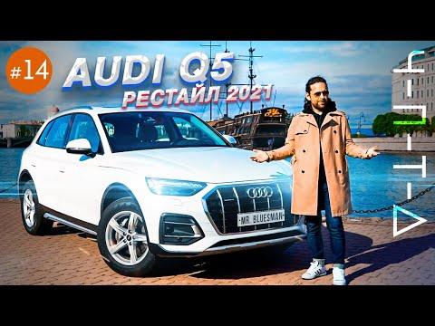 Audi Q5 2021: что нового после рестайла. Обзор обновленного бестселлера - новый выпуск ЧПТД