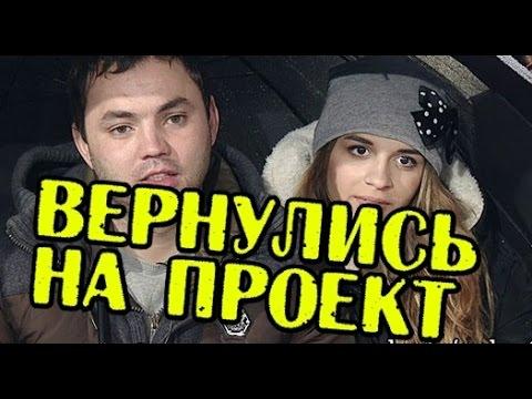 НОВОСТИ ДОМ 2 на 6 дней раньше (05.10.2016) (видео)