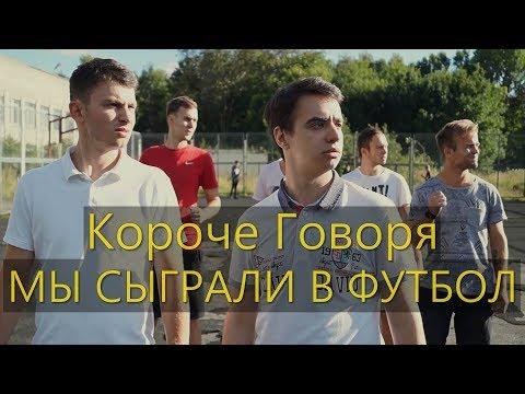 КОРОЧЕ ГОВОРЯ МЫ СЫГРАЛИ В ФУТБОЛ - DomaVideo.Ru