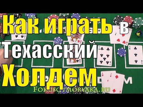 Играть в техасский холдем покер онлайн бесплатно на русском языке